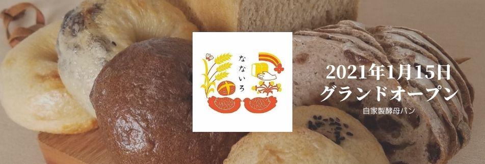 自家製酵母パン なないろ